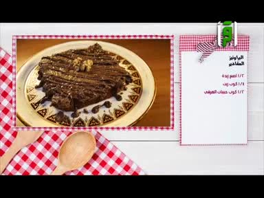 وجبة في دقائق - حلوى البراونيز