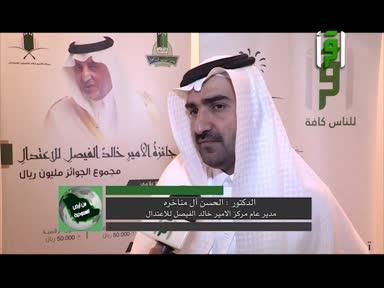تقارير من ارض السعودية -زيارة مركز الاعتدال لمقر قناة اقرأ الفضائية