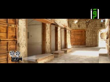 حجازيات الجزء الثاني - 1- مدينة ينبع - تقديم وائل رفيق