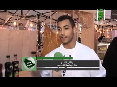 تقارير من ارض السعودية - 51- معرض الحديقة السرية