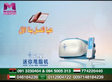 إعلان TV shop2