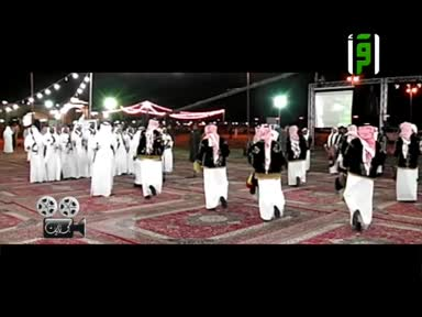 حجازيات - ح25-تقديموائل رفيق