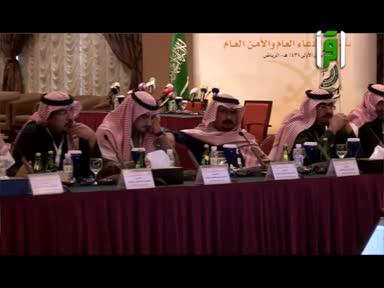 تقارير من ارض السعودية -الملتقى السنوي الثالثبين هيئة التحقيق والادعاء العام