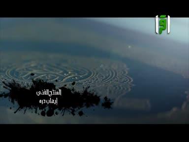 اشراقات في ايات - ح 66 - يسرو ولا تعسرو - احمد المعصراوي