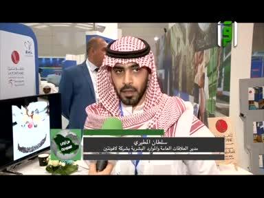 من ارض السعودية - ح 16 - مهرجان ربيع الرياض