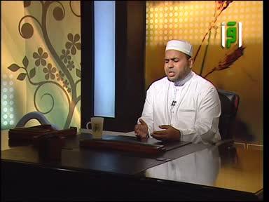 الجنة بغير حساب - أهل الفضل ج1- ح2 -محمد عبد الصادق