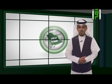 من ارض السعودية - ح 7 - رحلة الطين بقدمين حافيتين