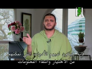 الامة الفتية - التطرف ج3 - اسماعيل منور