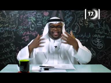 أجود المعاني -ح9- رمضان مقاصد - علي أبو الحسن