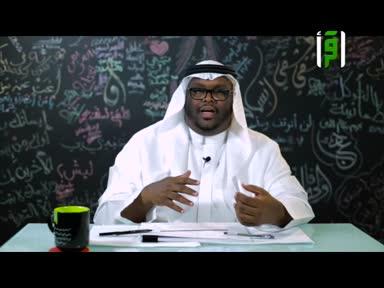 أجود المعاني -ح10- تعوذ منها النبي -  علي أبو الحسن