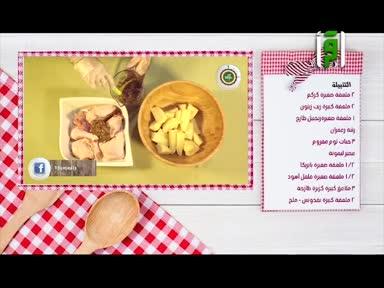 وجبة في دقائق - طاجن الدجاج والبطاطا