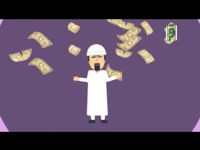 ادخار المال وتوفيره