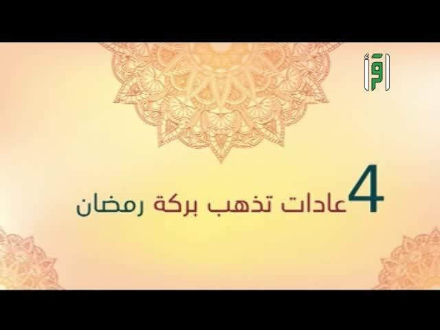 أربعة عادات تذهب بركة رمضان