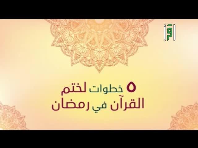 خمس خطوات لختم القرآن