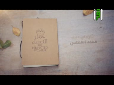 كمل النساء - ح 30 - فاطمة الزهراء ج6  - محمد السقاف