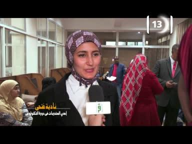 تقارير بلاد كنانة - ح 30 - المرأه والتكنولوجيا