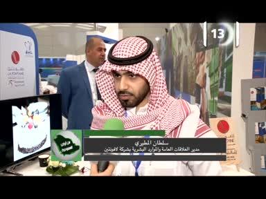 من أرض السعودية - ح 52 - ملتقى السفر ولاستثمارالسعودي 2017