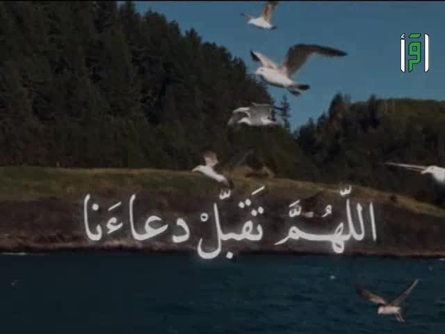 دعاء اللهم تقبل دعائنا  بصوت أحمد بوخاطر