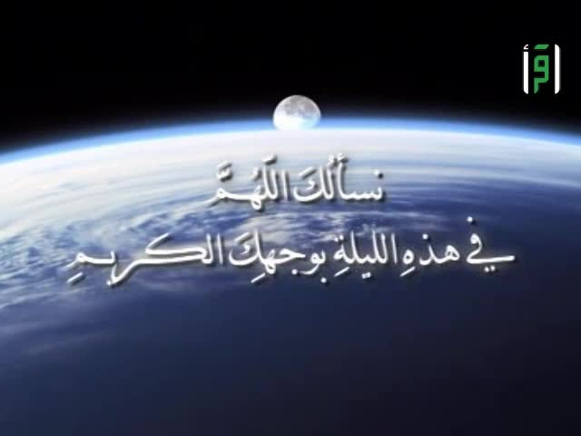 دعاء اللهم أنسألك في هذه الليلة  بصوت أحمد بوخاطر