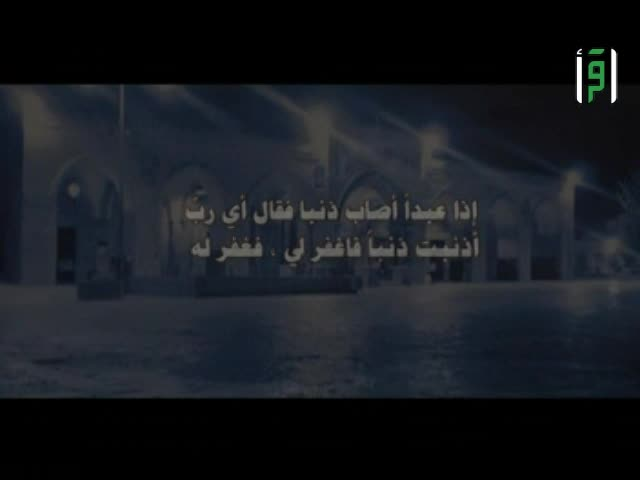 طيب رمضان - الاستغفار