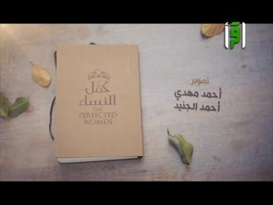 كمل النساء - 31- فاطمة الزهراء الجزء السابع - السيد محمد السقاف