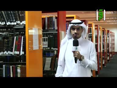 تقارير من ارض السعودية - 60- طالب العلم في جامعة المؤسس
