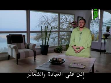 الامة الفتية - السعادة - ح 16- اسماعيل منور