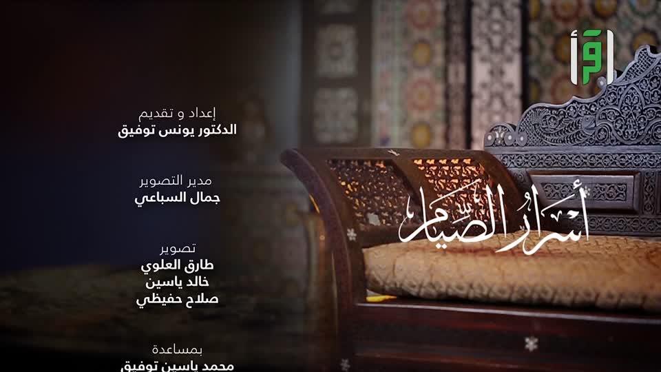أسرار الصيام - الحلقة 24-شتان بين الإرادتين  - الدكتور يونس توفيق