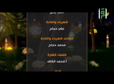 القصص الحق 6 - ح 7 - كتابة الله تعالى لسيدنا موسى في الألواح - الشيخ عمر بن حفيظ