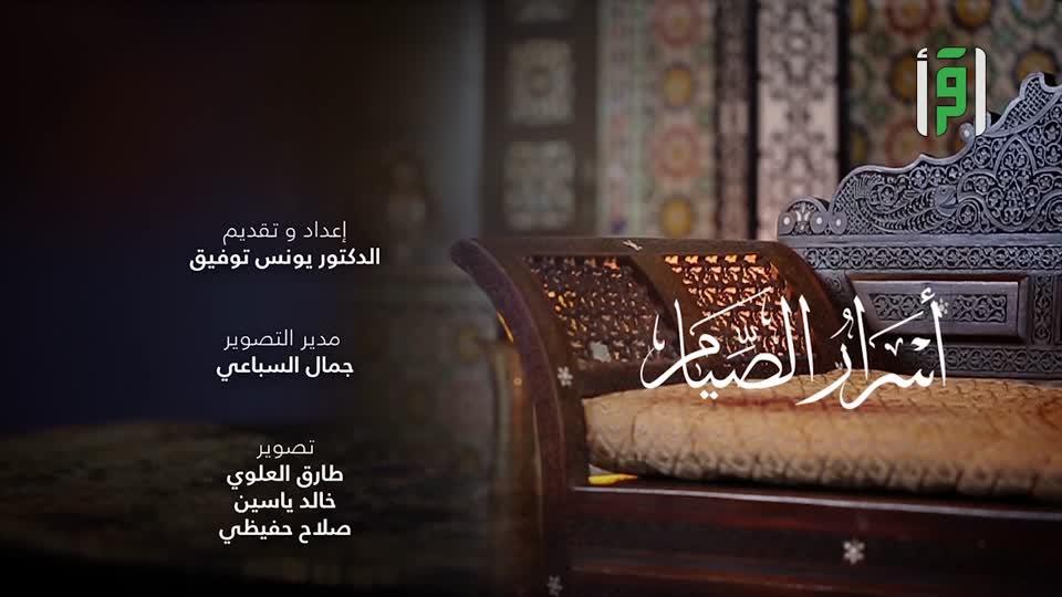 أسرار الصيام - الحلقة 4- شرف رمضان  - الدكتور يونس توفيق