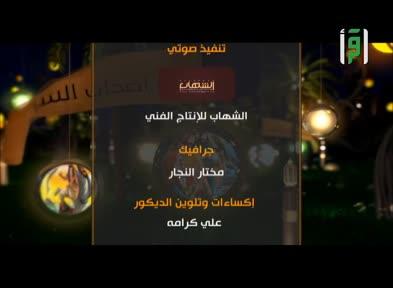القصص الحق 6 - ح 5 - قصة سيدنا موسى كليم الله ج2 - الشيخ عمر بن حفيظ