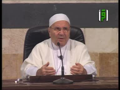 مقاصد الشريعة -ح25 - صلة الرحم الدكتورمحمد راتب النابلسي