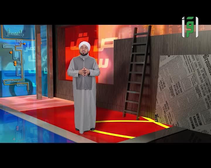 باختصار - الشيخ فيصل الكاف - ح9 - الاشاعة وسبب انتشارها