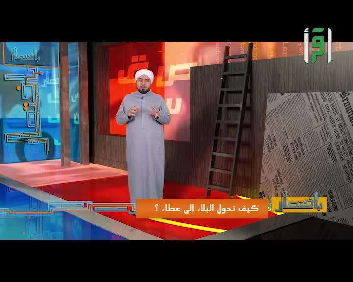 باختصار - الشيخ فيصل الكاف - ح6 - كيف نحول البلاء الى عطاء