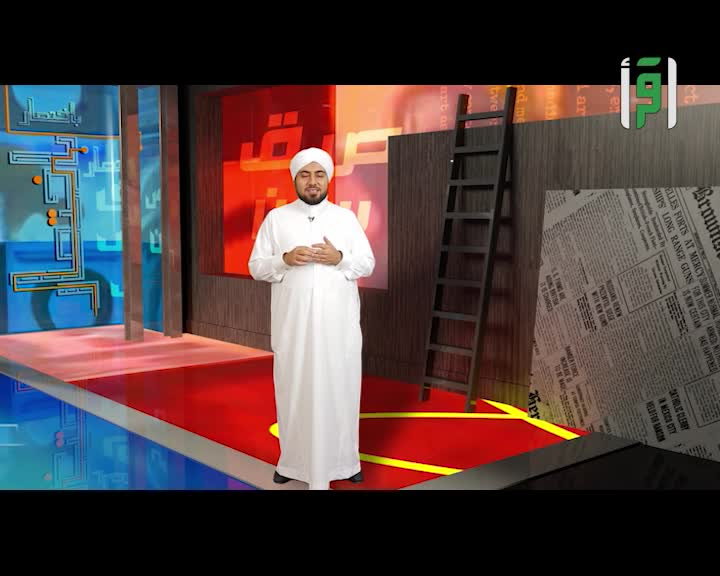 باختصار - الشيخ فيصل الكاف - ح10 - كيف تبدأ تجارتك