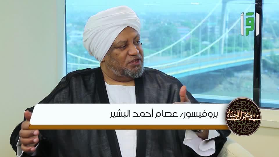 محراب الحياة - الشيخ عصام البشير - ح1