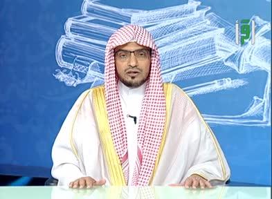 مشارق الأنوار - الشيخ صالح المغامسي - ح 2 - القاسم بن سلام ( أبو عبيدة ج2 )