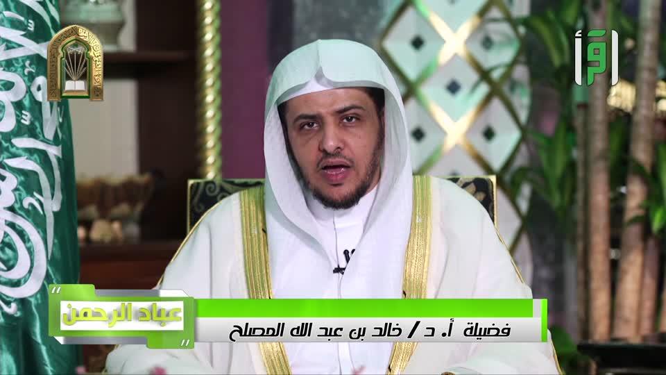 عباد الرحمن - ح 18 -والصابرين والصابرات - الدكتور خالد المصلح