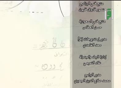 مشارق الأنوار - الشيخ صالح المغامسي - ح 3 - عبد الله ابن المقفع ج 1 ( ابو محمد )