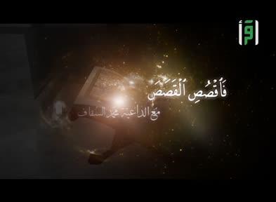 فاقصص القصص- الحلقة 8 - قصة أصحاب الأخدود ج- الداعيية محمد السقاف