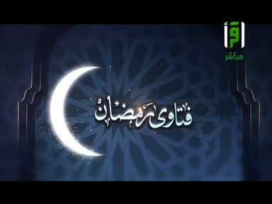 فتاوى رمضان  2017 الحلقة - 2- الدكتور عبدالله المصلح