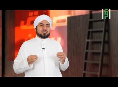 باختصار - الشيخ فيصل الكاف - ح11 - كيف نتلذذ بالقران