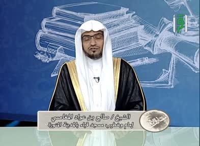 مشارق الأنوار - الشيخ صالح المغامسي - ح 10 - ابن عبد ربه الأندلسي