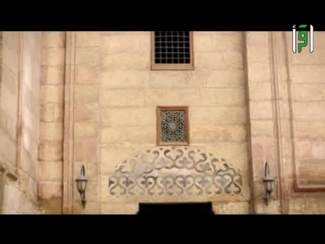 أرض الصالحين - الحلقة 2- مسجد الظاهر برقوق ج1