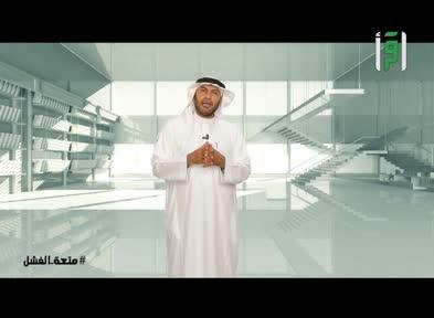 ح14 -اترك أثراً - الدكتور سليمان العلي