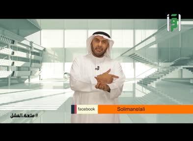برنامج +A - الحلقة السابعة - اتخاذ القرار - الدكتور سليمان العلي