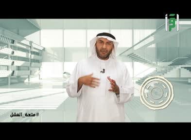 برنامج +A - الحلقة السادسة - فن السؤال- الدكتور سليمان العلي