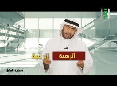 الحلقة الحادية عشر -كيف نبتعد عن الفشل - الدكتور سليمان العلي