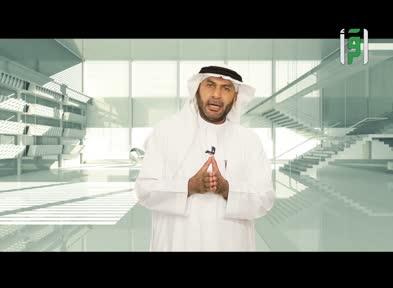 ح12 -الطاقات - الدكتور سليمان العلي