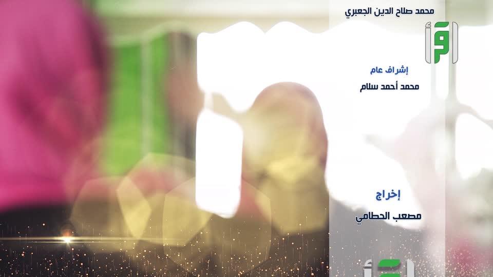 ولي دين الجزء الثاني -الحكمة من العدة  -ح9 - الدكتورة رفيدة حبش